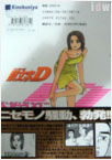 Initial D Manga Volume 32 Back Cover