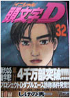 Initial D Manga Volume 32 Front Cover
