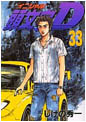 Initial D Manga Volume 33 Front Cover