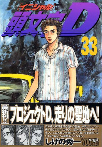 Initial D World - Previous Updates (2006)